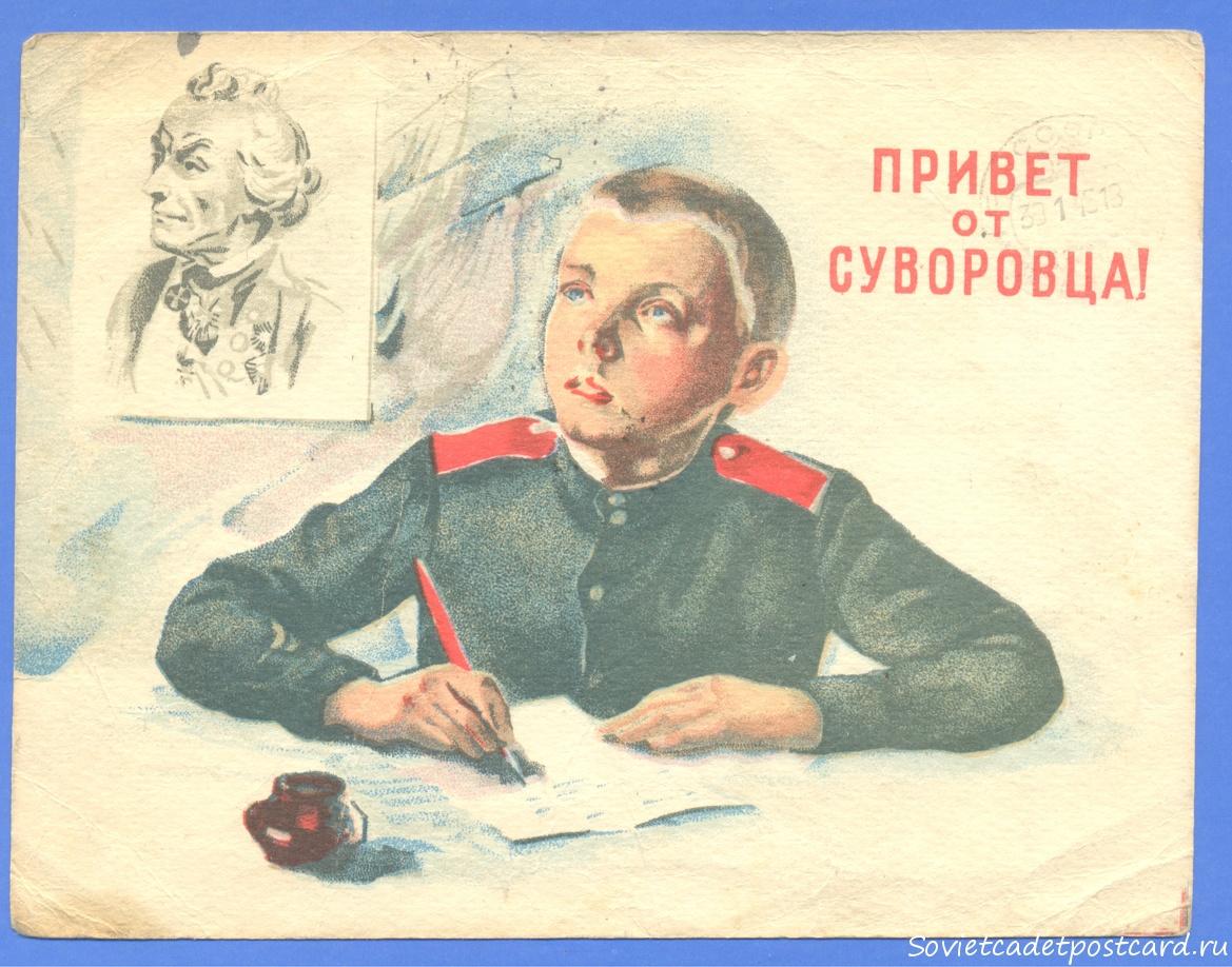 Привет от суворовца открытка, картинки ученикам очень